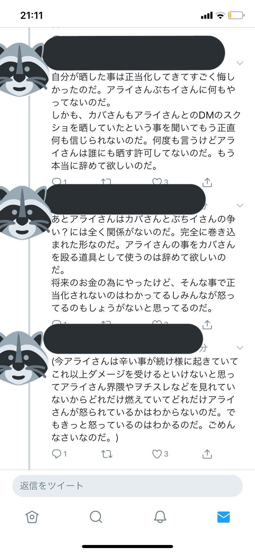 アライ さん ヲチスレ