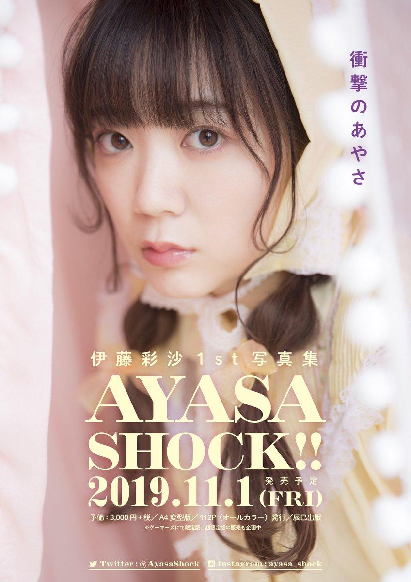 本日開催の「夢のあやさ王国」にて発表がありましたが、伊藤彩沙さんの写真集が2019年11月1日(金)に発売となります。お楽しみに!