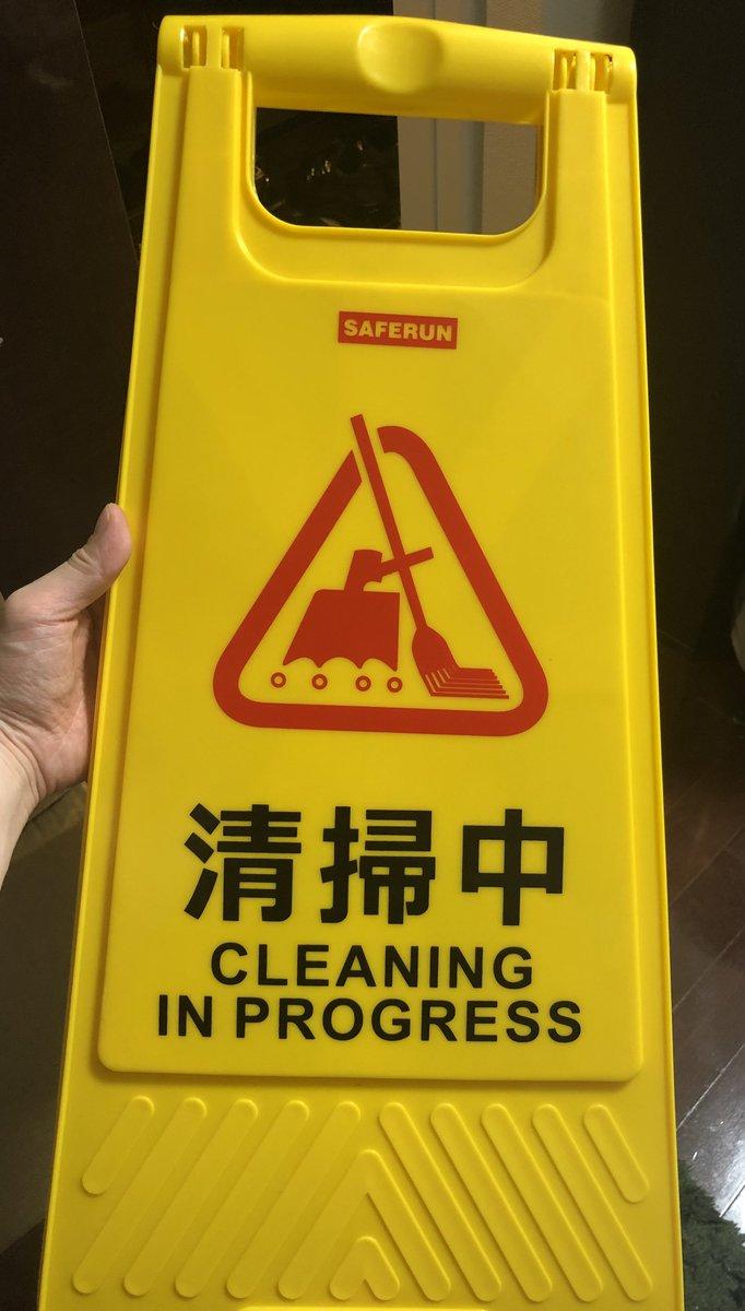 マンションのフロア清掃のおばちゃんがこの看板ぶっ壊して困ってたから家にある看板を寄贈したら感謝された。これをウチに送ってくれた人、良い事したよ。