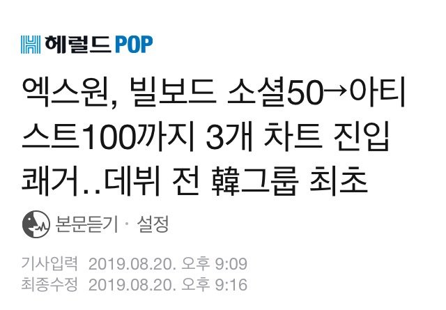 X1, Billboard Social 50 → Artist 100, going up to hit 3 the charts. The very first group ever to achieve this even before debut   https:// n.news.naver.com/entertain/arti cle/112/0003202433  …   #X1 #엑스원<br>http://pic.twitter.com/R5tvgh8l9X