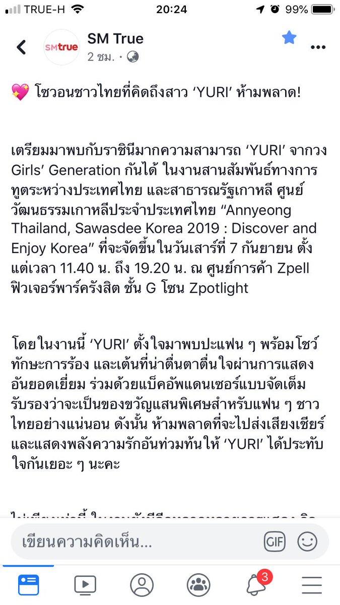 ยูริ SNSD จะมาไทยมาร่วมงาน สานสัมพันธ์ทางการทูตระหว่างประเทศไทยและสาธารณรัฐเกาหลี ในวันที่ 7 กันยายน 2562 ตั้งแต่เวลา 11.40 น. ถึง 19.20 น. ณ ศูนย์การค้า Zpell ฟิวเจอร์พาร์ครังสิต ชั้น G โซน Zpotlight *** ส่วนวันที่ 8 ก.ย. 62 ยูริมีงานแจกลายเซ็นในประเทศไทยต่อจ้า *** #YURI #SNSD