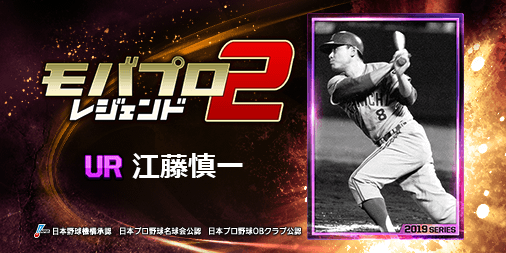 『江藤慎一』とか、レジェンドが主役のプロ野球ゲーム!一緒にプレイしよ!⇒