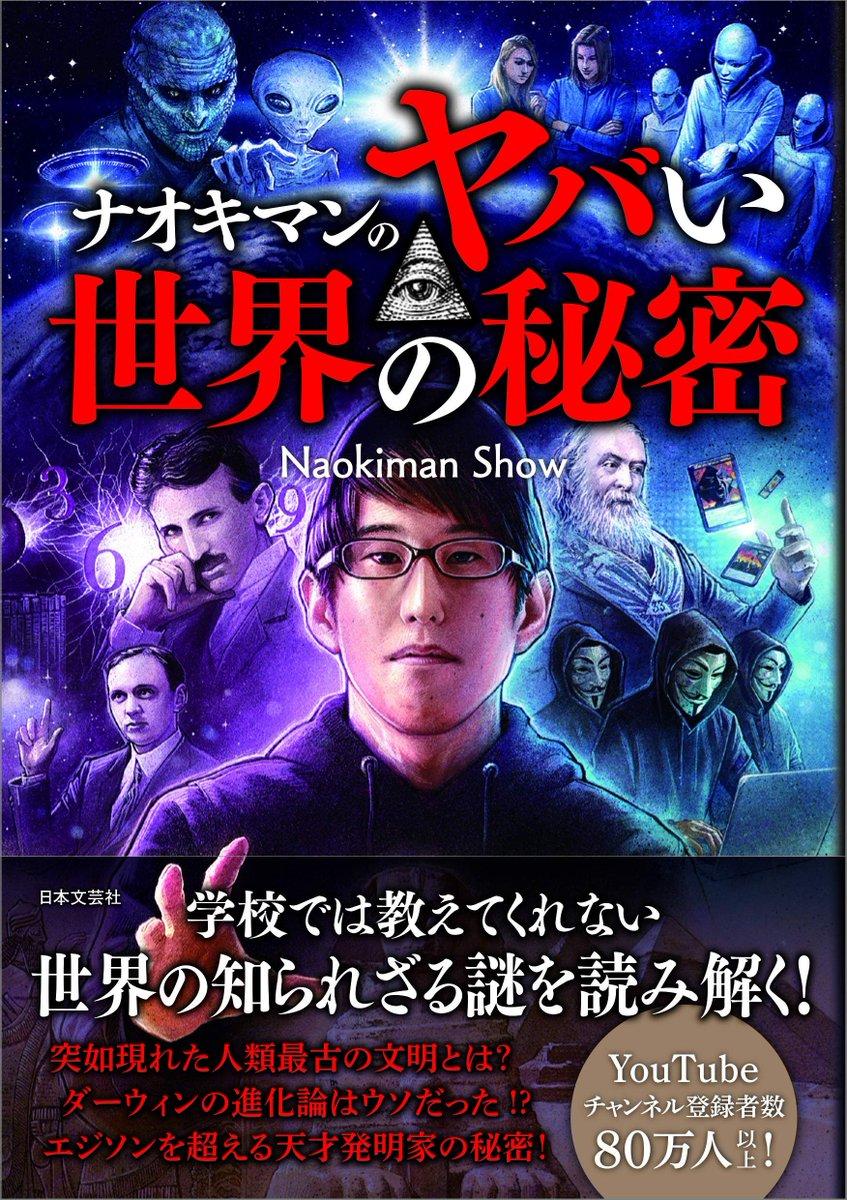 ナオキマンの本が出版されます〜!!陰謀からモチベ系まで、人生を見直すことができる一冊になっています〜!2019年9月19日発売❗️アマゾン・ネット書店で予約受付中!!ナオキマンのヤバい世界の秘密-Naokiman-Show/dp/4537217251/