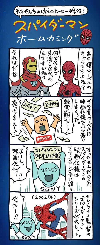 スパイダーマンがMCUを離脱!?アメコミ映画界大人の事情一覧表がこれ!