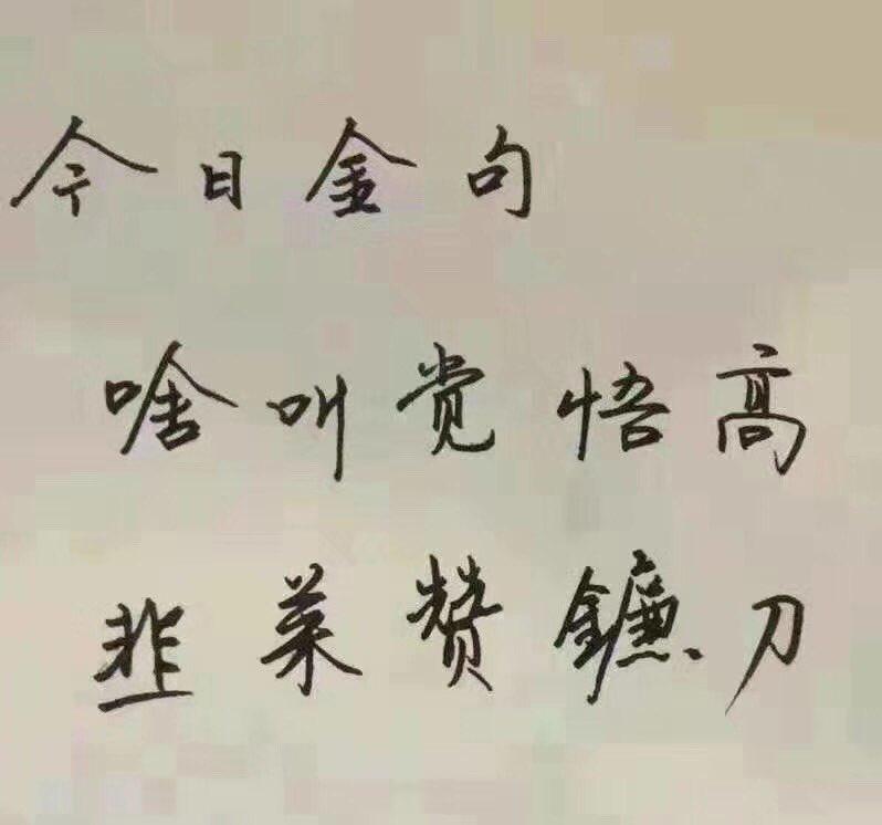 Image result for 今æ—¥金句 éŸ-菜èμžé•°åˆ€
