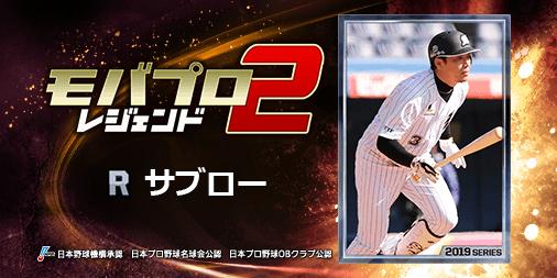 『サブロー』とか、レジェンドが主役のプロ野球ゲーム!一緒にプレイしよ!⇒