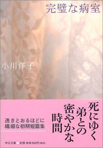 8月21日は、「パーフェクトの日」弟はいつでも、この完璧な土曜日の記憶の中にいる―病に冒された弟との日々を描いた「完璧な病室」をはじめ、「揚羽蝶が壊れる時」、「冷めない紅茶」など、透明で瑞々しい4編。小川洋子さん『完璧な病室』。▼