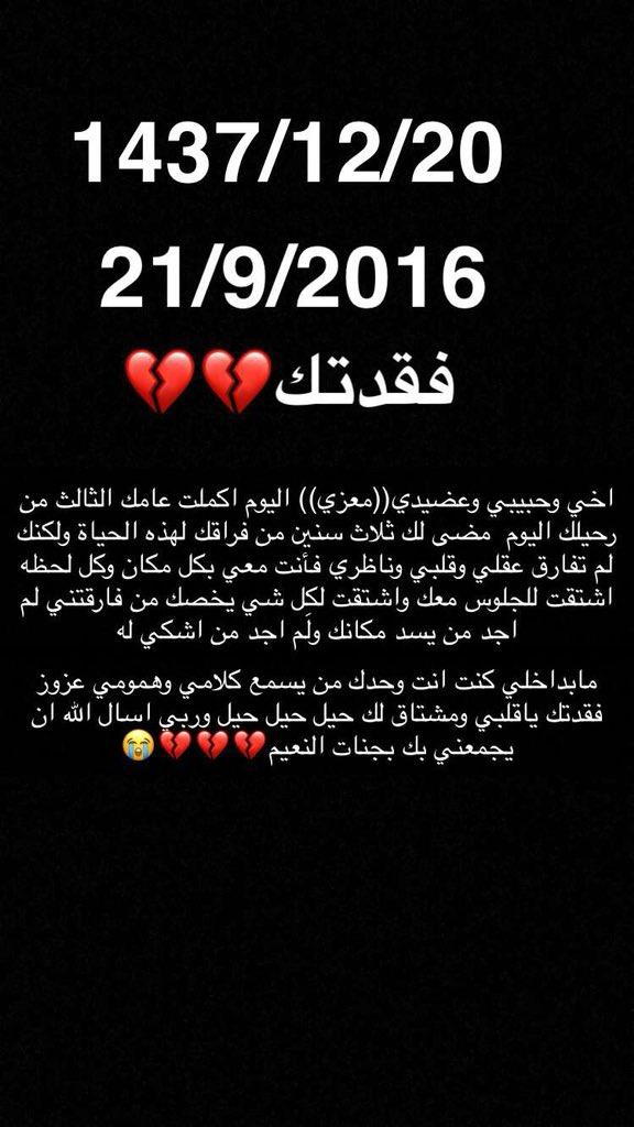 Hashtag عضيدي Sur Twitter