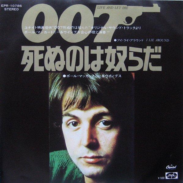 来年公開「007」シリーズ最新作タイトルが「No Time To Die」に決定🔫007で「Die」がつくものは多いですが、最初に思いつくのはウイングスの「Live and Let Die (007 死ぬのは奴らだ)」?🎧@SpotifyJP 「Live and Let Die」「007プレイリスト」