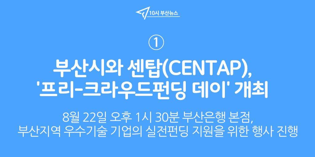 #10시_부산뉴스  '크라우드펀딩'은 일반시민이 창업기업의 기술경쟁력,  관련 이미지 입니다.