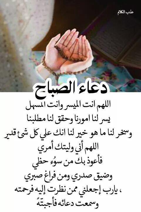 Salah Sh على تويتر آمين يارب العالمين للجميع صباح الخير والسعادة والهناء والتفاؤل والرضا لأعز الحبايب