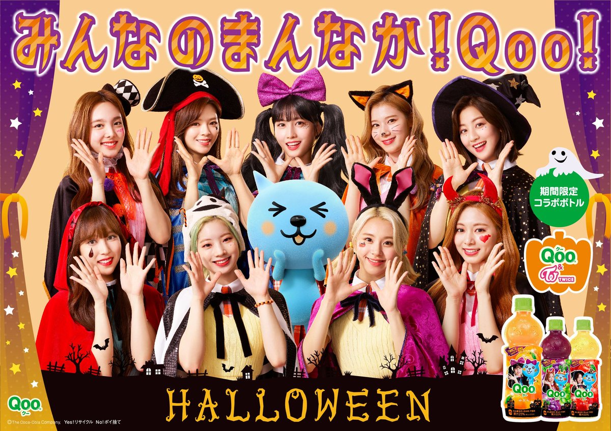Qoo X TWICE Halloween edition  There are 27 different designs (3 flavours Apple, Orange & Grape) and it spells HALLOWEEN when you get all 9 bottles  <br>http://pic.twitter.com/seQyUReaEN