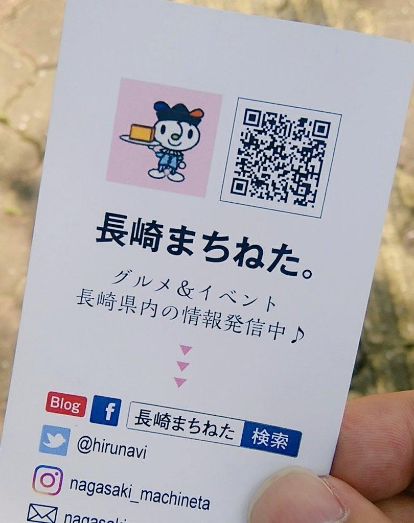 まち た 長崎 ね 長崎市│重点プロジェクト