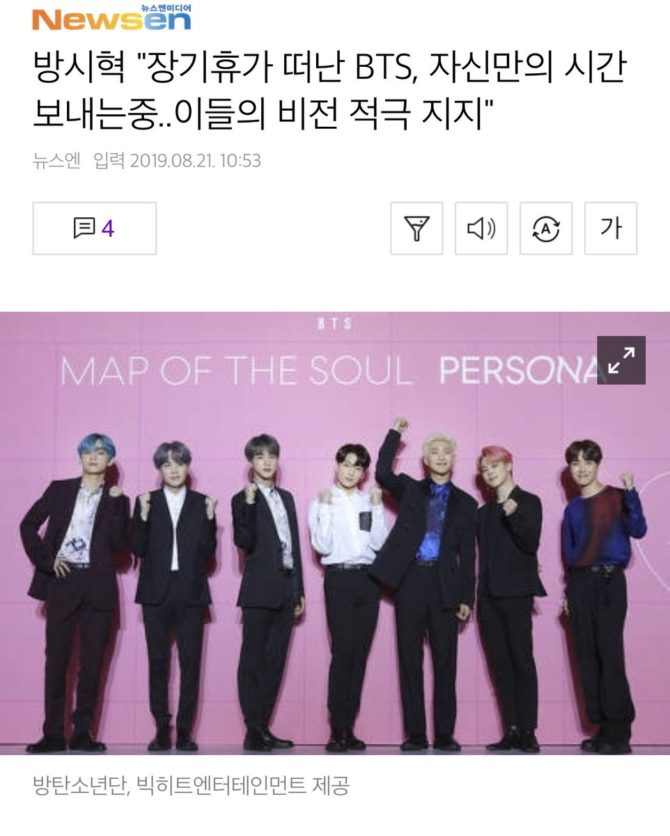 """""""@BTS_twt are on an extended break, they're spending time as they see fit..we will fully support their visions""""  Bang PD said, """"A few days ago, #BTS left for their extended break. This is for them to have time solely for themselves and as creators and artists to plan + <br>http://pic.twitter.com/FpxDxbyz6I"""