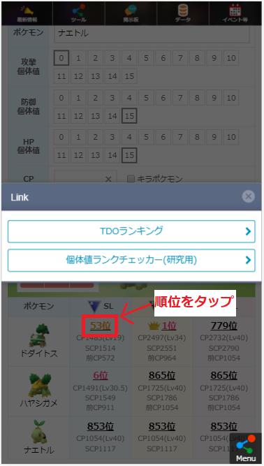 新個体値ランクチェッカー ポケモンgo