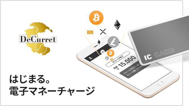 \国内初!仮想通貨から複数電子マネーにチャージ/DeCurretでは、仮想通貨から3つの電子マネーにチャージできるようになりました!【対象ブランド】#auWALLET#楽天Edy#nanaco普段お使いの電子マネーに仮想通貨でチャージ。仮想通貨を使うなら電子マネーで。