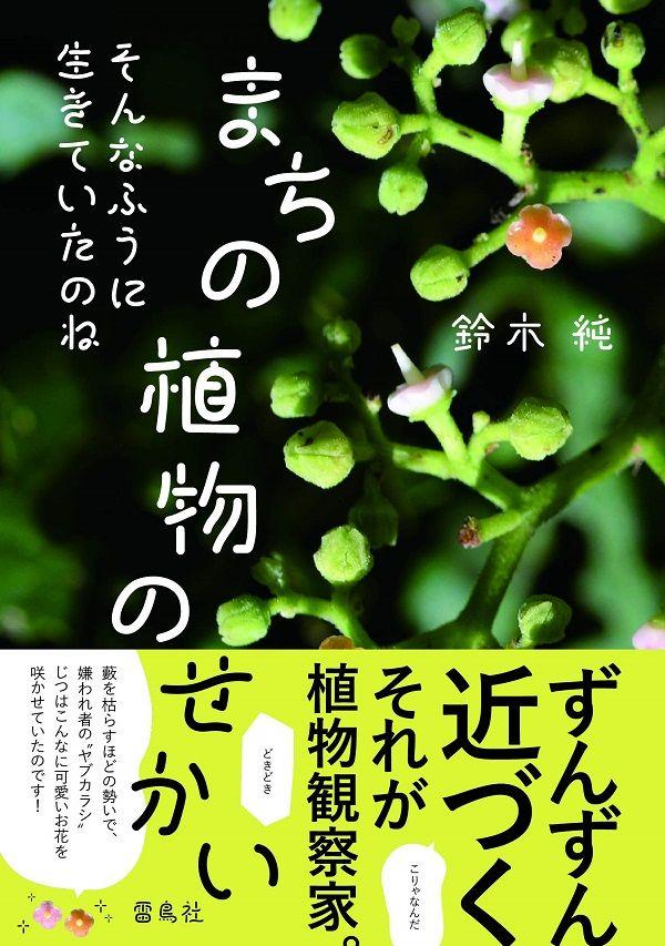 まちの見え方が変わる!わくわく楽しく、新しい植物観察本。普段から何気なく目にする植物たち。その個性的な見た目や生き方を楽しむ!植物観察家・鈴木純さん(@suzuki_junjun)『そんなふうに生きていたのね まちの植物のせかい』に注目が集まっています👀9月9日発売。▼