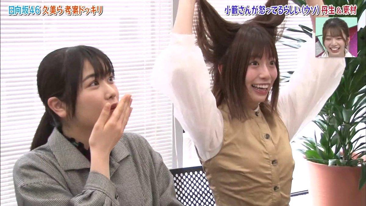 [KEYAVIDS: New Video] [EP08] HINABINGO!: Hinatazaka46 Pranks Themselves! (English Sub)  Subber: bandica, spacelion  http:// keyavids.com/ep08-hinabingo -english-sub/  … <br>http://pic.twitter.com/yrgPoW7aD4