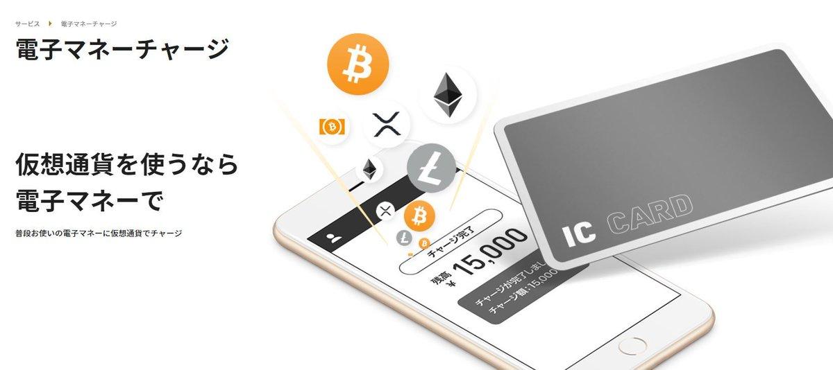 仮想通貨で電子マネーをチャージ可能に 「au WALLET」「楽天Edy」「nanaco」が対象