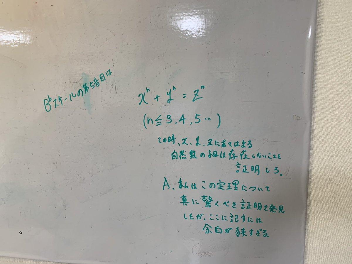 答え 最終 フェルマー の 定理