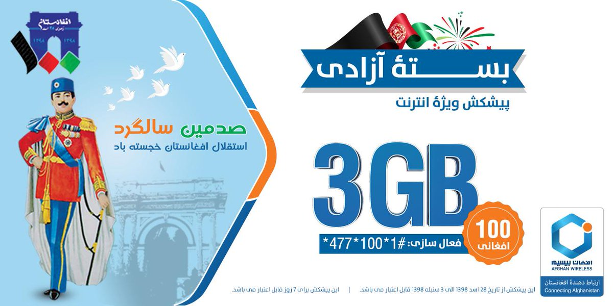 #Happy_100th_Independence_Day  #Azadi_Pack , Get 3GB Data at 100 AFN for 7 days.  Promotion valid from 19 August 2019 to 25 August 2019.   #happy  #100th  #independence  #day  #promotion   #august2019