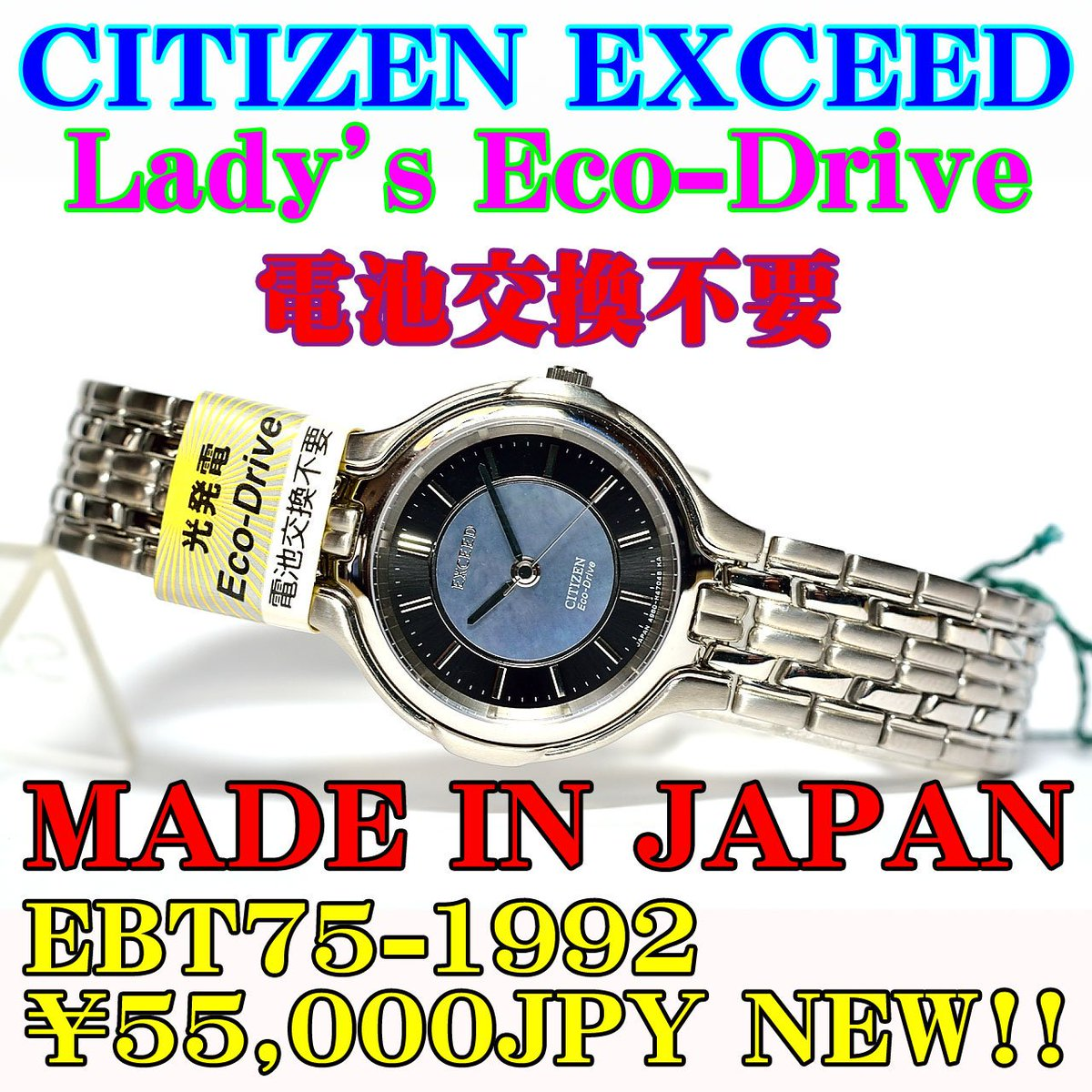 CITIZEN EXCEED LADY'S Eco-Drive EBT75-1992 55,000JPY NEW!! FREE International Shipping #ebay  #ujiie_japan  The last 1 in stock. made in Japan #citizen #japan #ecodrive #solar #last1 #present #popular