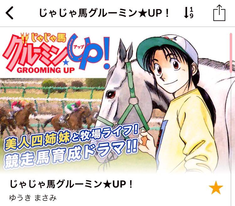 競馬はそんなに詳しくないけど、面白そうだな〜と思わせてくれたマンガ。じゃじゃ馬グルーミン★UP!、がマンガアプリで読めるようになってた。作者がパトレイバー描いた人と知ったのは後で。