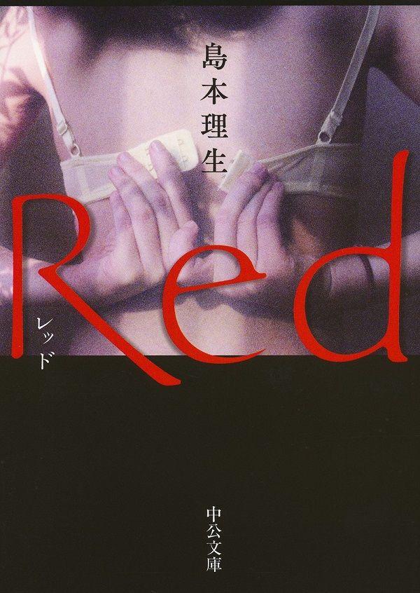 夏帆さん×妻夫木聡さんで、島本理生さん『Red』が映画化!イケメンの夫と可愛い娘、姑との仲も良く、恵まれた環境にいるはずだった塔子は、かつての恋人との再会がきっかけで快楽の世界へ引き寄せられていく…。来年2月公開予定です。▼