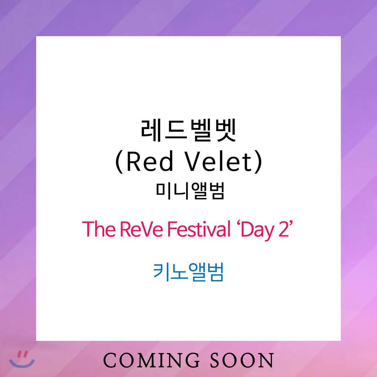 [INFO] The ReVe Festival Day 2 Kihno Album will be released on August 27.  Includes poster and 1 of 5 random photocards.  #REDVELVET @RVsmtown  http:// m.yes24.com/p/78215333     <br>http://pic.twitter.com/s3q7Mx4JZE
