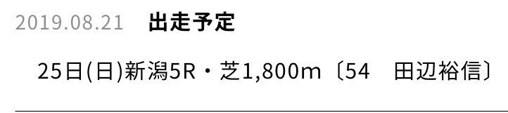 お〜〜い〜〜‼️ 関西馬〜〜🐎 小倉新馬2千行って〜〜😓 想定6頭やで〜〜🤗 ワシの愛馬を遠征させたい😅 #アナンダライト