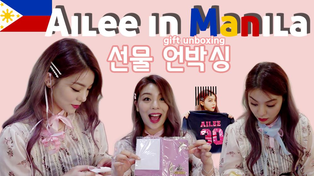 Ailee in Manila 🇵🇭 Unboxing Special GIFT (선물 언박싱) I편 💝youtu.be/dabccYAp63Q