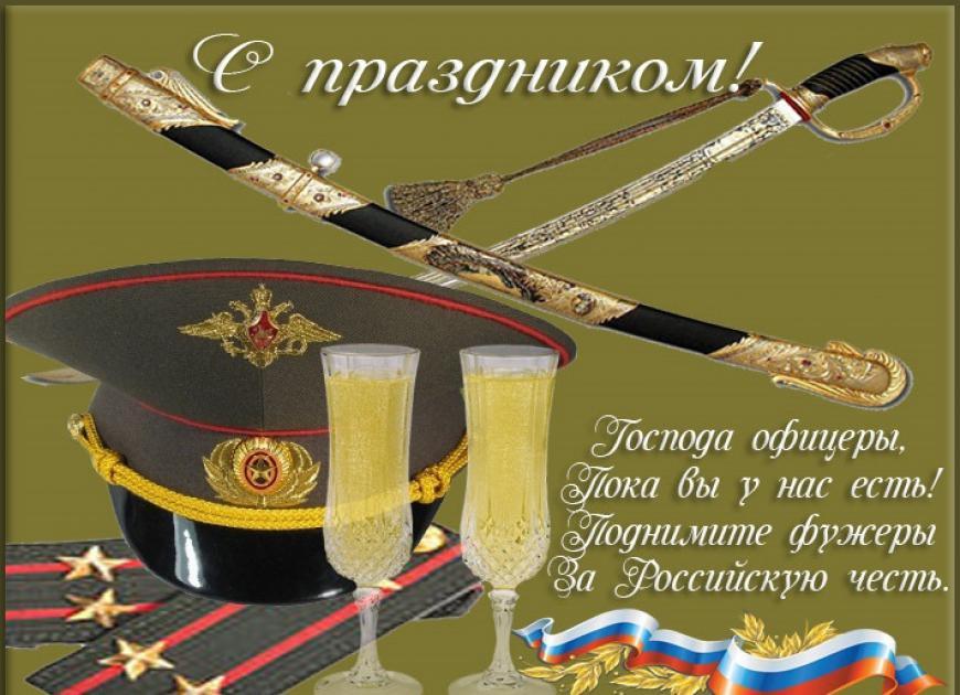 День офицера россии картинки