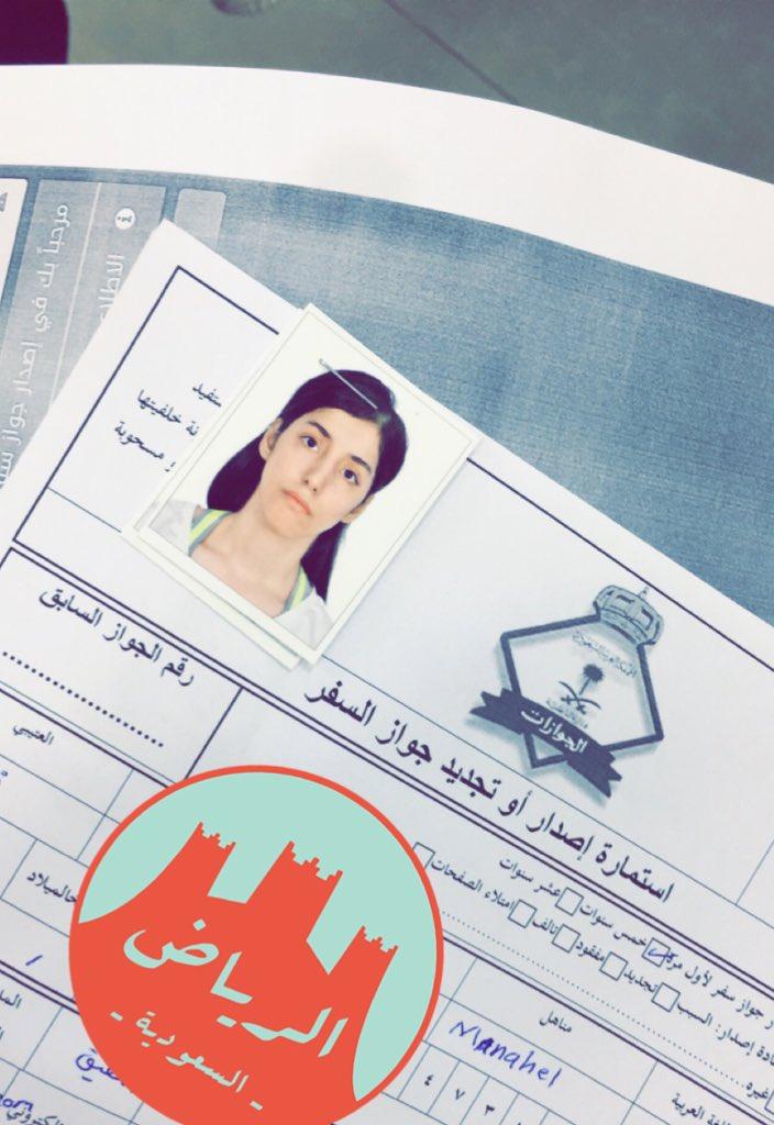 مين البنت اللي راحت اليوم مع صباح الله خير تصدر جوازها بنفسها ؟؟؟ #صباح_الخير #لايحه_الجوازات_الجديده