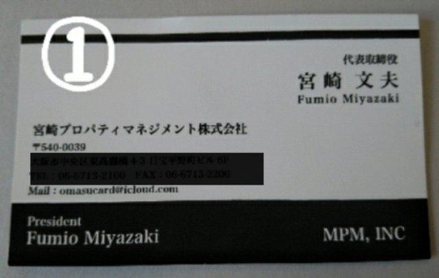 会社 奈津子 喜 本