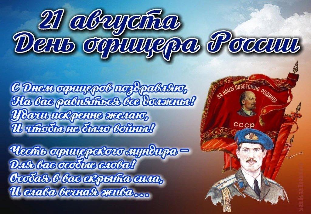 Открытка с праздником господа офицеры, надписью про обмана