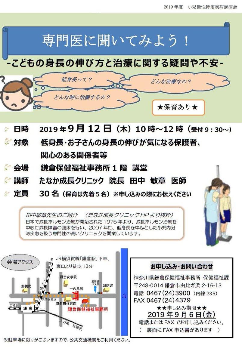 事務 所 保健 福祉 鎌倉