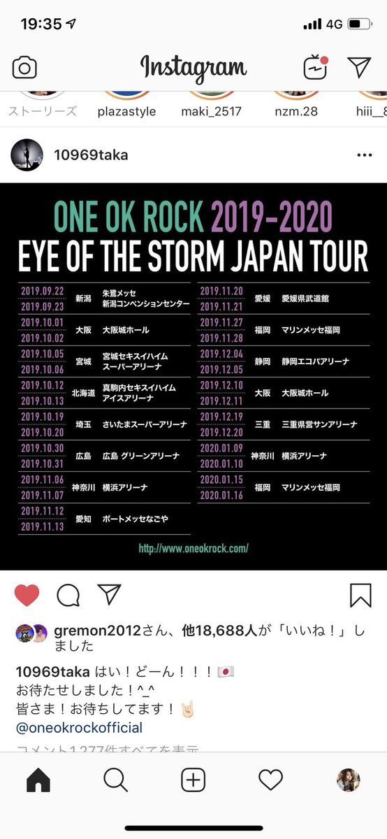 japan tour新潟からなんだね〜 記念すべき〜日だね〜 #ONEOKROCK #ONEOKROCK2018AMBITIONSJAPANDOMETOUR