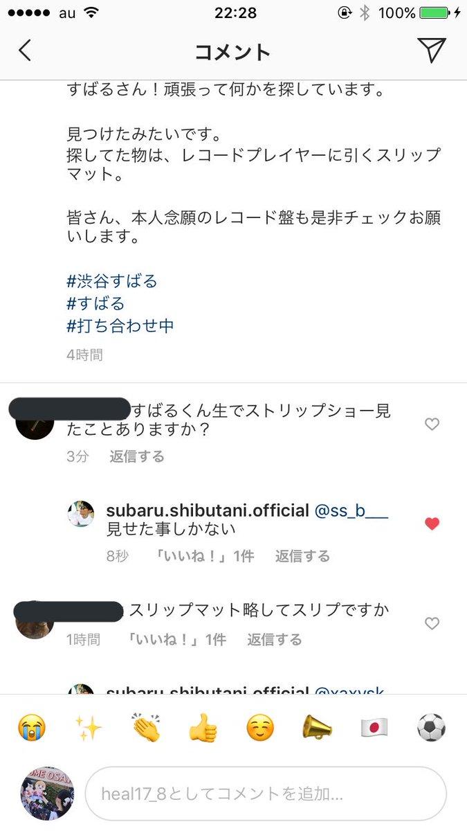 渋谷 すばる ツイッター
