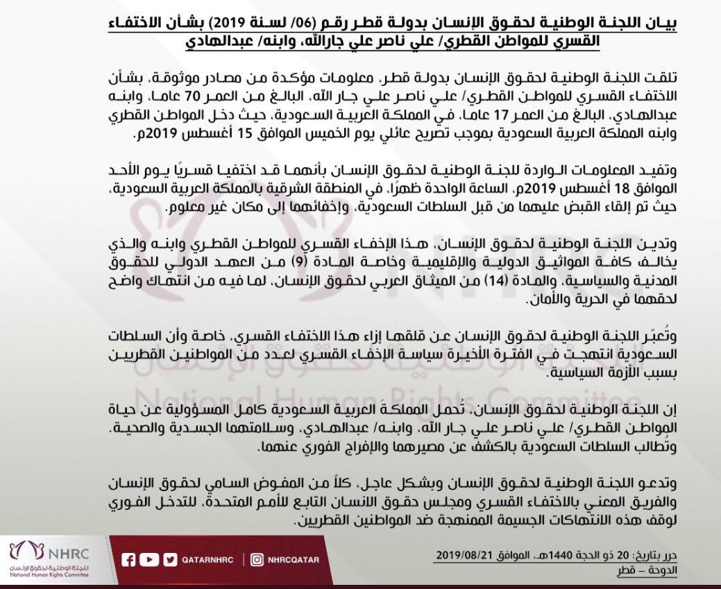 #السعودية منحت مواطنا قطريا يبلغ من العمر 70 عاما ، موافقة بالدخول إلى أراضيها ثم غدرت به ، وألقت القبض عليه ، وعلى إبنه المرافق له والبالغ 17 عاما ..#قطر #حقوق_الانسان