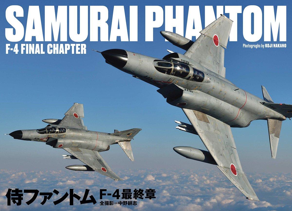 9月下旬にファントム写真集の決定版出しますよー(^-^)301SQ、302SQ、8SQ、501SQの4飛行隊をカバー。うち301、302、501は空撮もあります。写真集って部数が少ないので、お早めにー♪「侍ファントム F-4最終章 SAMURAI PHANTOM F-4FINAL CHAPTER」  中野耕志