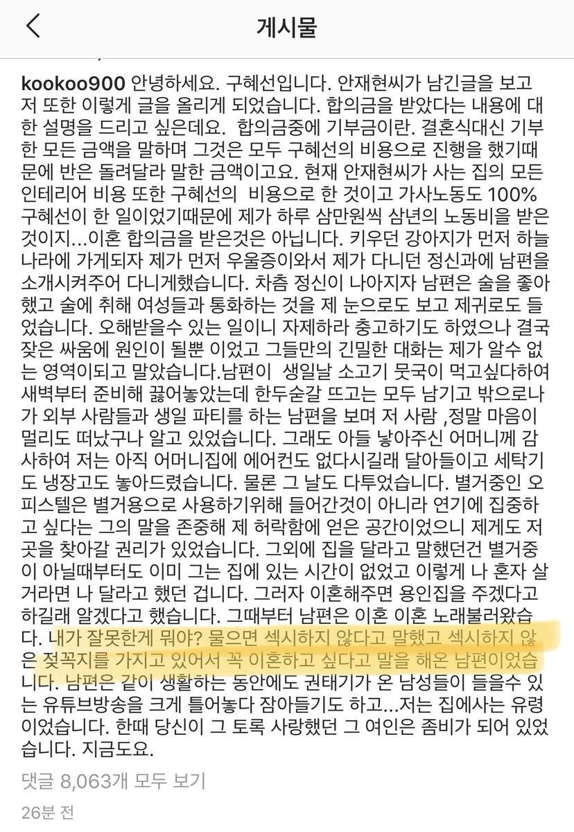 ประโยคนี้แรงมาก คูนิมถามว่าเธอผิดตรงไหนหรอ แล้วอันแจตอบว่าเพราะเธอไม่เซ็กซี่ แถมยังมีหัวนมที่ไม่เซ็กซี่ เขาเลยอยากอย่ากับเธอ 😭😭😭#AhnJaehyun