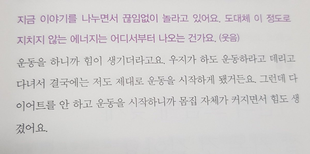 """While we're talking, I keep getting surprised. Just where did this energy that doesn't get tired come from? (smiles)""  Since I worked out, I gained strength. Woozi keeps dragging me to go work out, in the end I started working out properly  pic cred: SB98_svt @pledis_17 #HOSHI<br>http://pic.twitter.com/UqzqxegxJr"