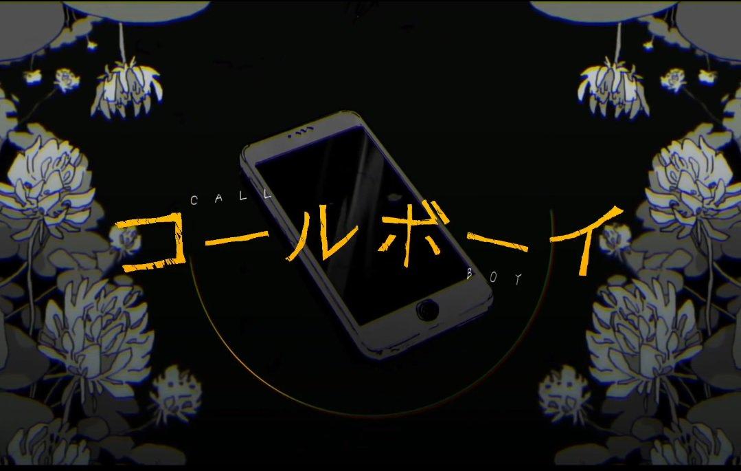 コールボーイ / syudouMix :ゆーきVocal : S!N▼Full ver.[YouTube] [Niconico]