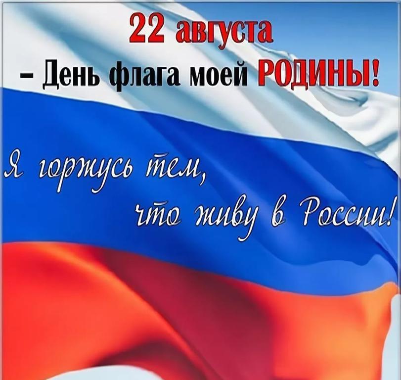 Открытка, картинки ко дню российского флага