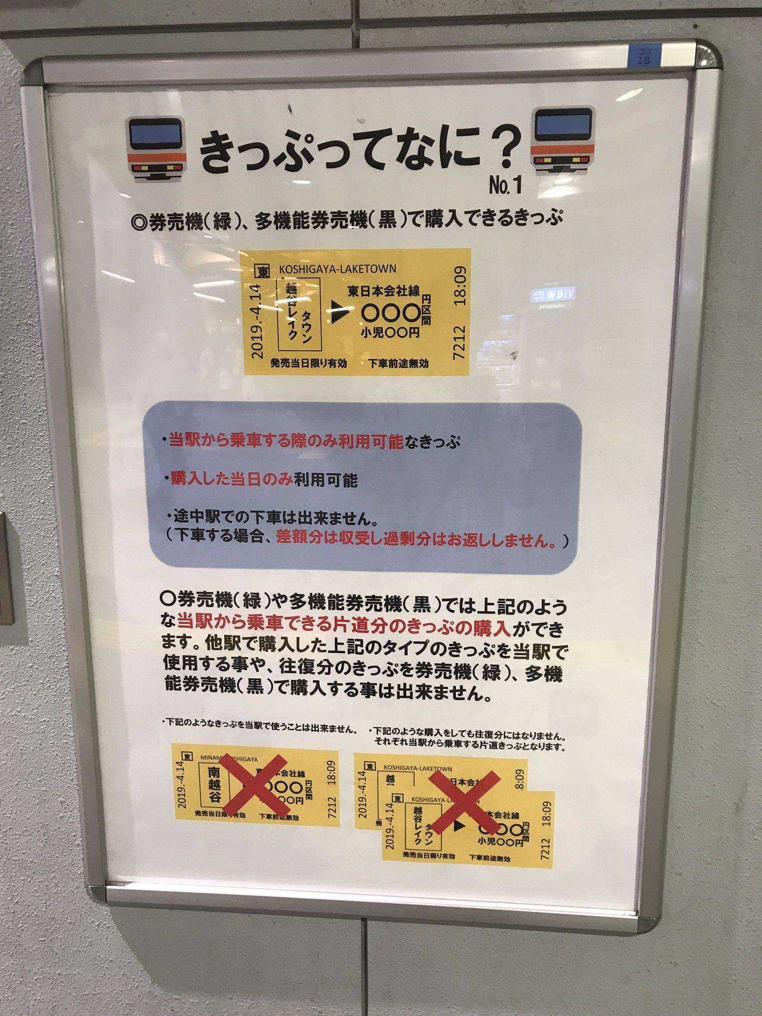 昨日の越谷レイクタウン駅にて きっぷ売り場にこんな掲示が まさかのきっぷとはという説明をするようになる時がくるとは・・・ いくらICカードが大多数になったとはいえ、そんなに使い方知らない人がいるのかな なんかこの感じ、公衆電話の使い方の件に似てるな