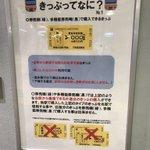 ついに切符の使い方を説明するポスターが駅に張られるようになった!?