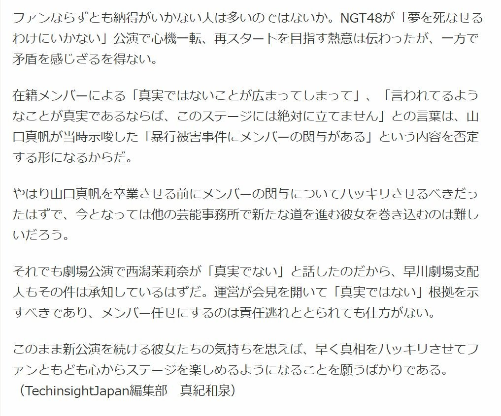 ">Techinsight: ""Since Nishigata talked about ""things that are untrue"" at the theater show, manager Hayakawa ought to have given consent to such discussion.   #NGT48 #AKS #EnglishMaho #JusticeForMahohon #RT #tbt #yamaguchimaho"