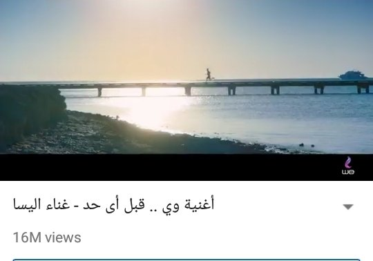 A little positive energy #We For #Elissa Over 16 million views In less than a month Is there greater success than this  @elissakh<br>http://pic.twitter.com/bHiaMOzxOo
