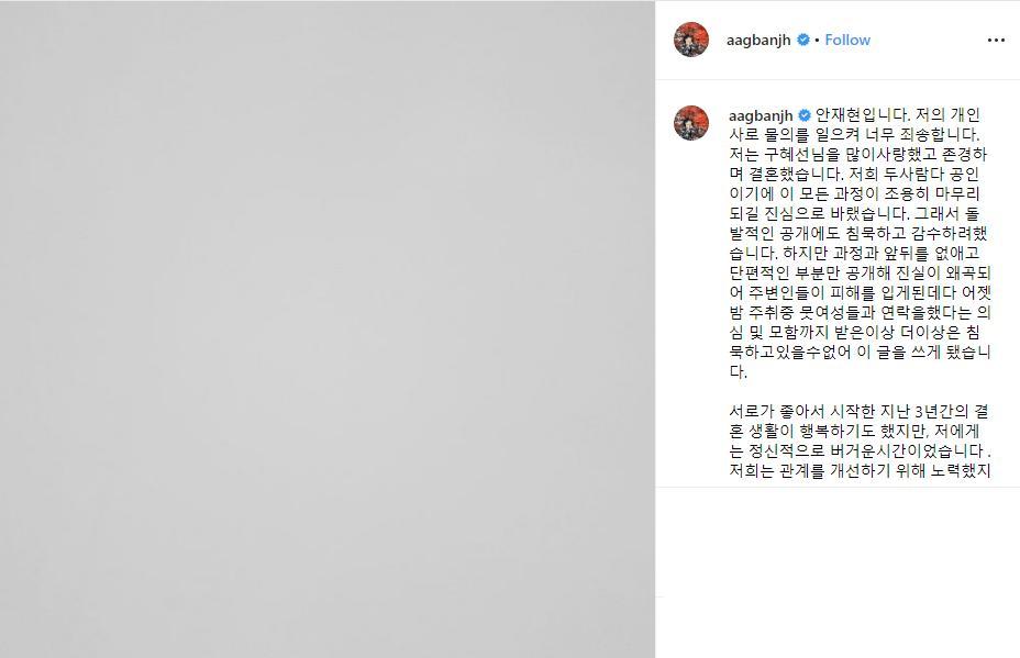 แปลไอจี ผม #AhnJaeHyun ครับ ผมต้องขอโทษกับปัญหาส่วนตัวของผมที่เกิดขึ้น ผมแต่งงานกับคุณกูฮเยซอนก็เพราะผมรักและเคารพเธอจริงๆ ผมหวังเป็นอย่างมากว่าเราจัดการเรื่องนี้กันอย่างเงียบๆ เพราะเราเป็นคนสาธารณะกันทั้งคู่ เพราะอย่างนั้นผมจึงอยากเงียบและอดทนกับเรื่องที่ถูกเปิดเผยออกไป (ต่อ)