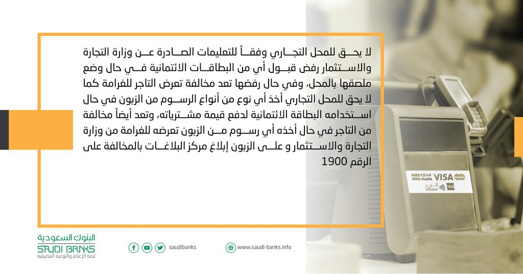 Saudi - Saudi banks: electronic payment in shops is mandatory after one year ECgJTHRW4AUYlbr?format=jpg&name=medium